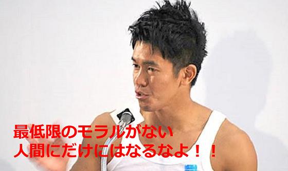"""武井壮の""""ネット上での誹謗中傷""""についての投稿に称賛の嵐!!!"""