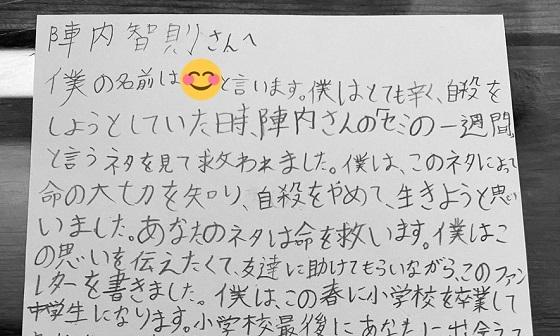 """""""陣内智則""""への小6からのファンレターにお笑いの凄さを再認識させられる!!"""