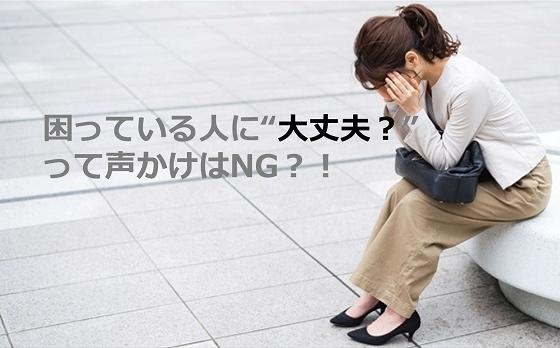【大丈夫はダメ!】道で苦しむ女性に声をかけるときにかけるべき言葉は...