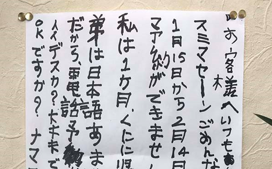 """""""インドカレー店の電話の予約お断りの貼り紙""""に心が和む人が続出!!"""