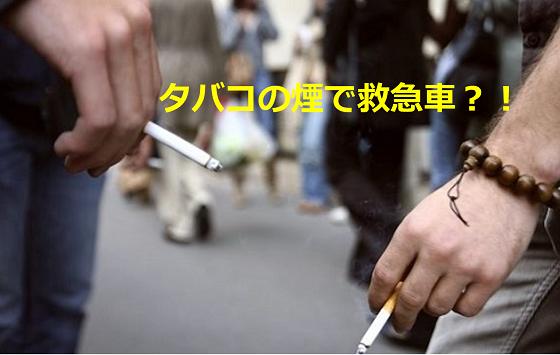 タバコの煙で救急車?!ある投機者の悲痛な叫びに考えさせられる...