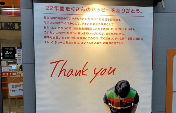 """秋葉原の""""マクドナルド""""が閉店で近くの""""バーガーキング""""が素敵なメッセージを送ったと思いきや..."""