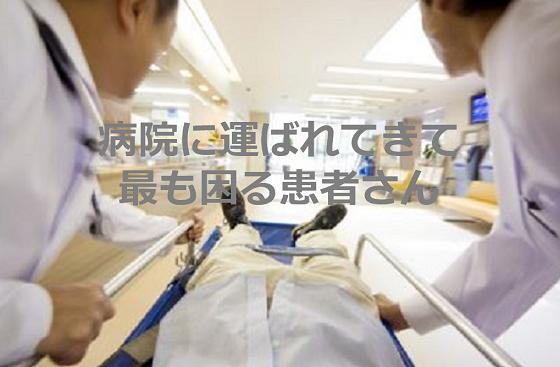 """医療従事者の訴える""""病院に運ばれてきて最も困る患者さん""""とは..."""