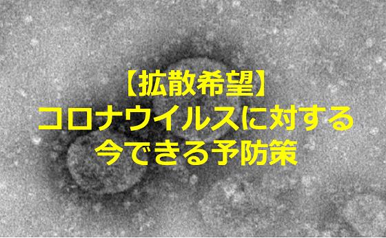 【拡散希望】コロナウイルスに対する今できる予防策とは!!