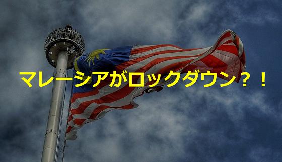 """【マレーシア在住者が語る】マレーシアの""""ロックダウン""""の状況報告"""