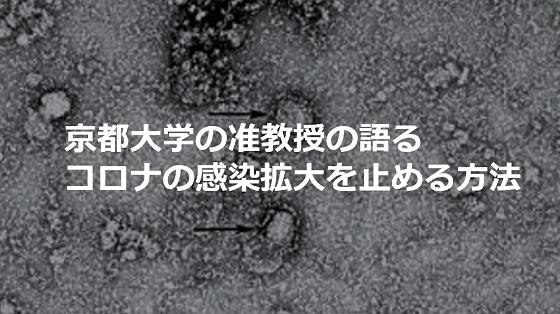 """【拡散希望】京大ウイルス研究所の宮沢先生の語る""""コロナの感染拡大を止める方法""""とは!!"""