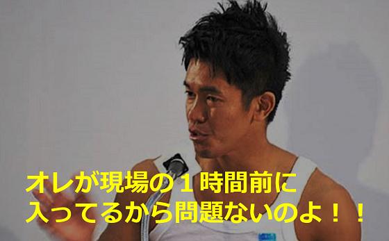 """武井壮が投稿したアイドルの""""寝坊""""についてのツイートに賛否両論..."""