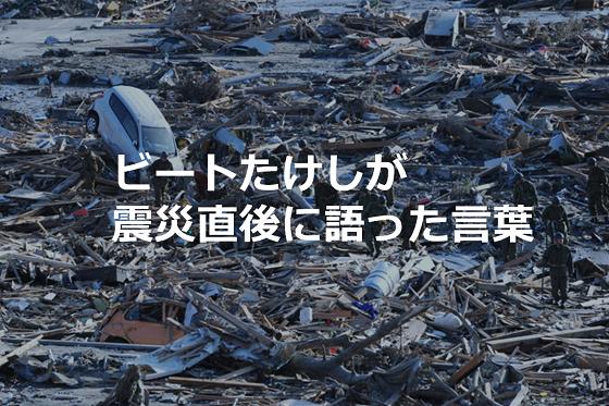 """""""ビートたけし""""が震災直後に語った「悲しみの本質と被害の重み」とは..."""
