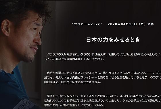 """""""三浦知良""""がコロナウイルスに関して投稿した""""日本の力をみせるとき"""""""