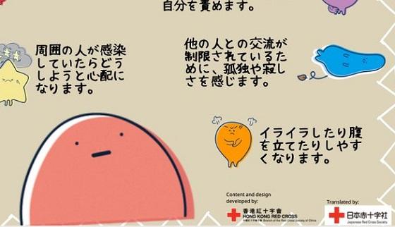 """コロナ自粛で疲れている人への""""日本赤十字社""""が発表した""""こころの健康を保つ方法""""とは!!"""