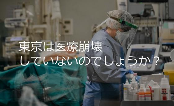 """【拡散希望】現役の消化器内科医が投稿した""""コロナウイルスに関する病院の状況""""とは..."""
