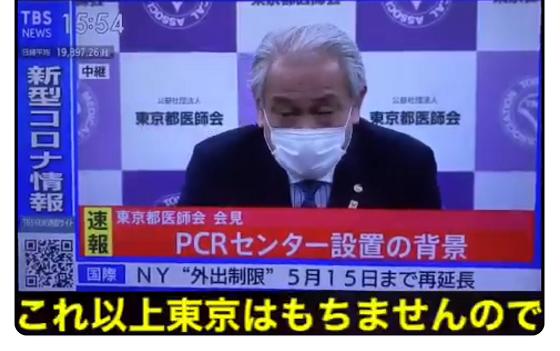 対策病床使用率はパンク状態?!東京都医師会が会見で語った医療現場の状況とは...