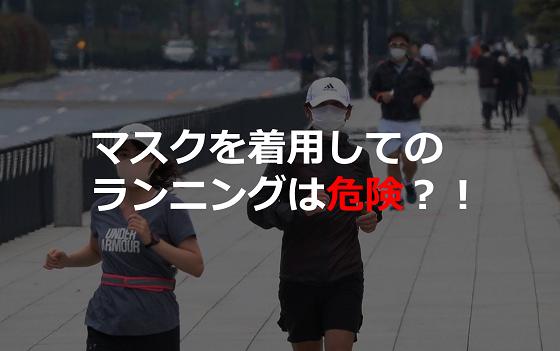【中国では死亡事故?!】マスクを着用したままで運動をするときに注意すべきこととは!!