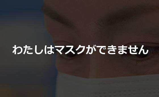 「マスクをしていなくても白い目で見ないで」ある投稿者がマスクのできない理由とは...