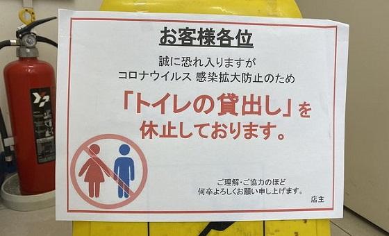 """あるコンビニが""""トイレの貸出を禁止""""した結果、発覚した衝撃の事実とは!!"""