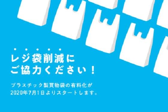 『ポリ袋は実はエコなんです』レジ袋はポリ袋から紙袋やマイバックに切り替えるべき?!