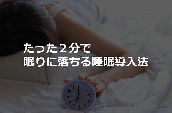 """【米軍採用?!】96%のパイロットが成功した""""たった2分で眠りに落ちる睡眠導入法""""とは!!"""