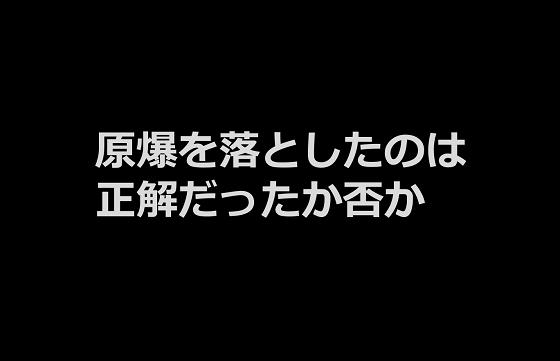 アメリカで育った日本人が中2の授業で行った原爆についてのディベートの内容に考えさせられる...