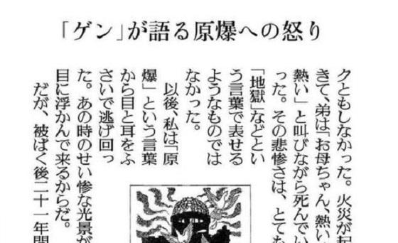 """『はだしのゲン』の作者""""中沢啓治""""が訴えた「これから先、だれかが戦争や原爆を肯定するようなことを言っても、絶対に信じるな」"""