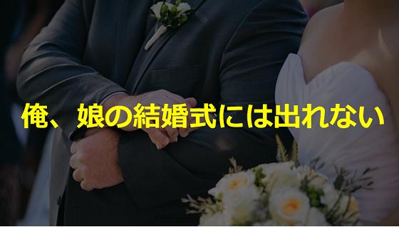 """ある妻の""""旦那が突然「俺、娘の結婚式には出れない」と言い出した""""という投稿に超共感!!"""