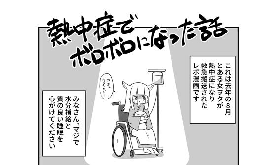 熱中症になって救急搬送された人が描いたレポ漫画が壮絶すぎる...