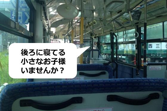 バスがだれもボタンを押していない停留所で止まった理由とは...