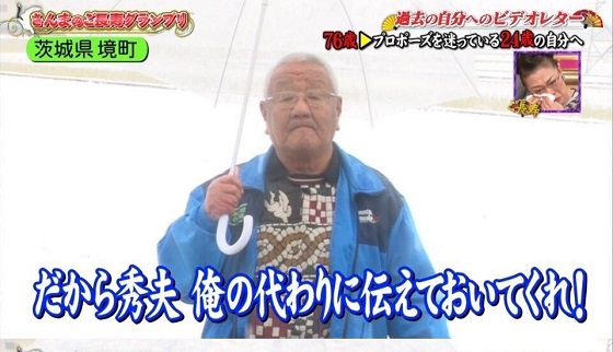 76歳のおじいちゃんが24歳の自分へ送ったビデオレターに涙があふれる...
