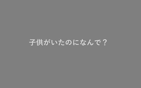 """自死遺児の高知東生さんが語る""""自死遺児の想い""""に胸を痛める..."""