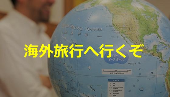 『海外旅行へ行くぞ』小学校のときに受けた忘れない授業が素敵すぎる!!