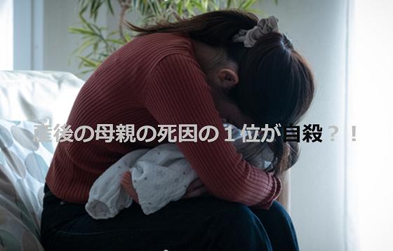 産後の母親の死因の1位が自殺ってことをもっと多くの人に知ってほしい!!