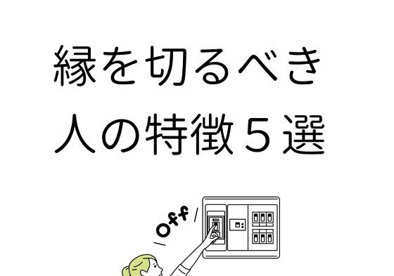 """""""縁を切るべき人の特徴5選""""に超共感!!"""