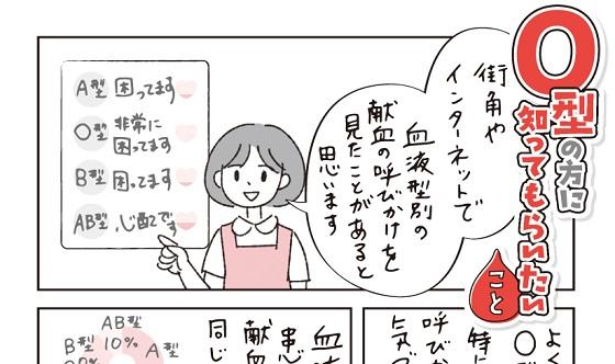 日本赤十字社がO型の人に献血を呼びかける理由に超納得!!
