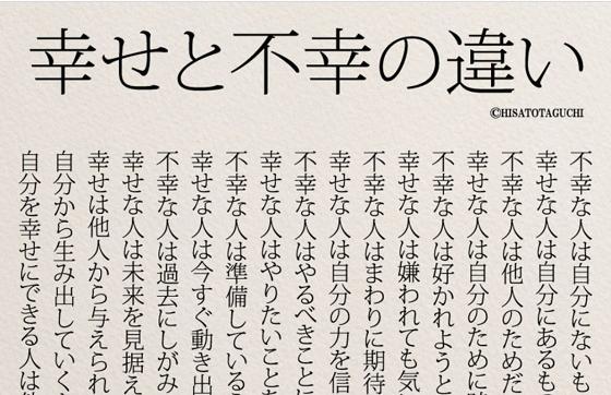 """""""幸せと不幸の違い""""を書いたポエムに超共感!!"""