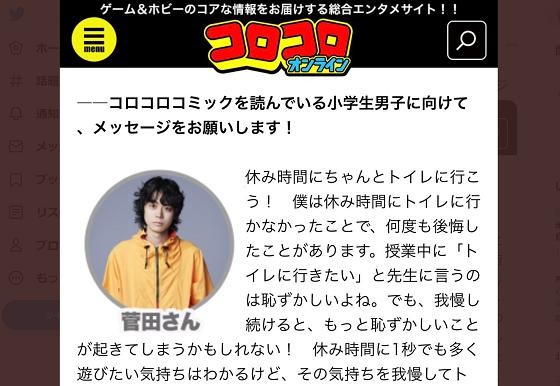 菅田将暉がコロコロのインタビューで小学生に贈ったメッセージに超共感!!