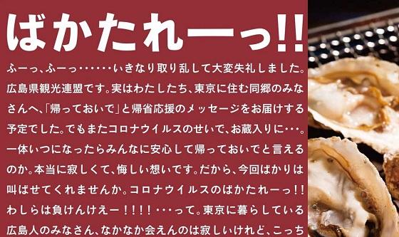「ばかたれーーーっ!!」広島県観光連盟から首都圏の広島人へのメッセージに考えさせられる...