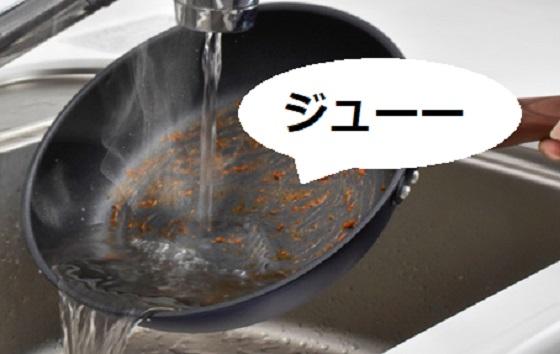 調理後すぐのフライパンを水で洗ったときの『ジューッ』はフライパンの悲鳴?!