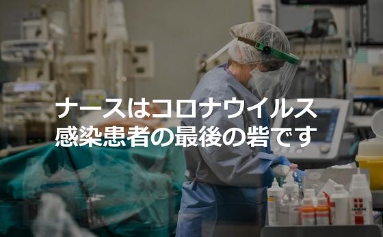 【日本看護管理学会より国民の皆さまへ】日本看護管理学会の悲痛な想いに胸がしめつけられる...