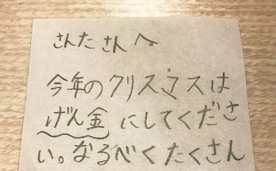 """ある少女がサンタへの手紙に""""げんきんにしてください""""と書いた理由に超感動!!"""