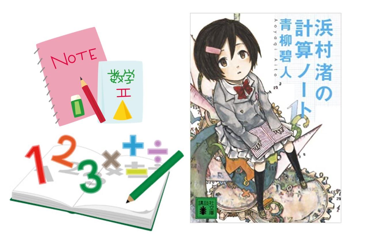 読めば数学が愛しくなる 中学生向け『浜村渚の計算ノート』青柳碧人