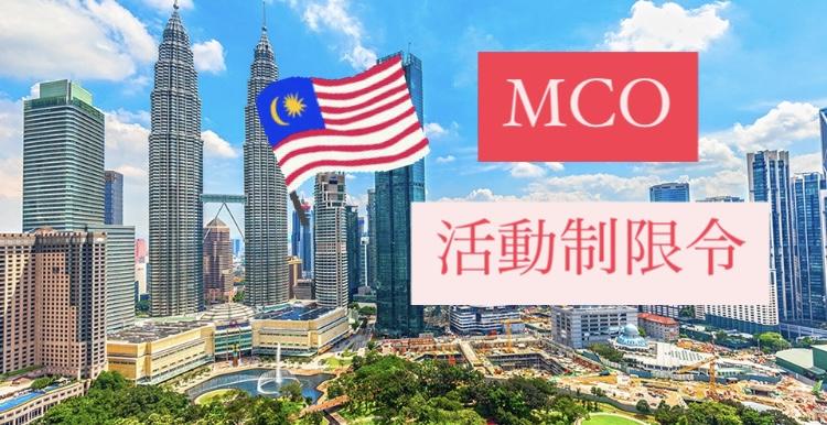 マレーシア活動制限の再開