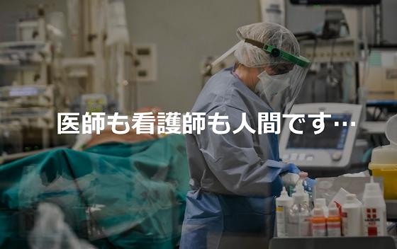 【医療従事者からの悲痛な訴え】ご家族がコロナで入院され、病状が知りたいと連絡されようとしている方へ