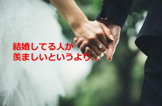 著名人の結婚ニュースを見た友人が言った言葉に超共感!!