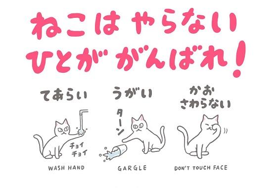 """【ねこはやらない ひとががんばれ】猫視点で描かれた""""感染対策の貼り紙""""にほっこりw"""