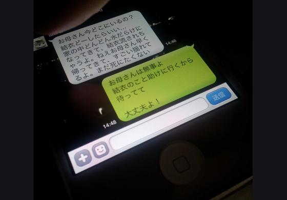 """【震災当時はLINEで...】東日本大震災の体験談で""""信じてはいけない話""""とは!!"""