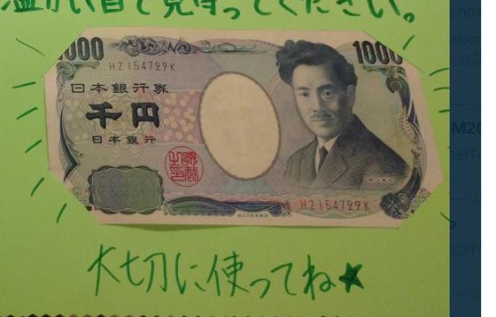"""子どもたちからの""""千円札の誕生日プレゼント""""に超感動!!"""