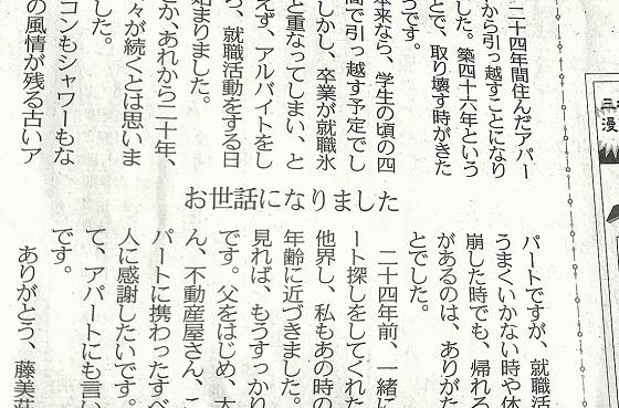"""新聞の投稿された""""24年間住んだアパートへの想い""""を綴った記事に感動!!"""