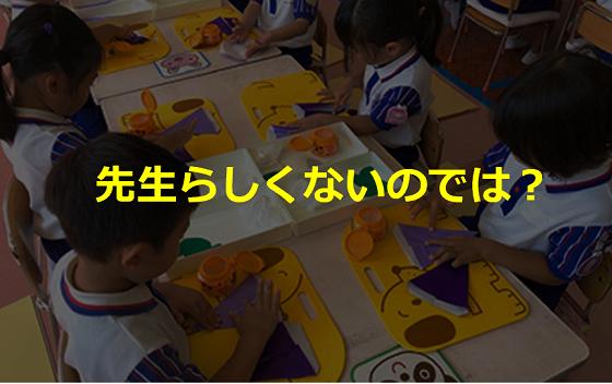 派手めの幼稚園の先生への父母会からの意見に対する園長の回答が素晴らしい!!