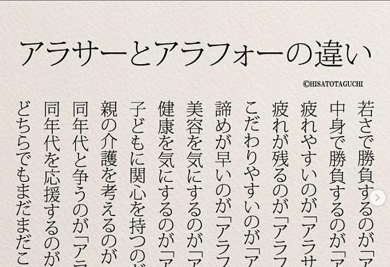"""""""アラサーとアラフォーの違い""""に超納得!!"""