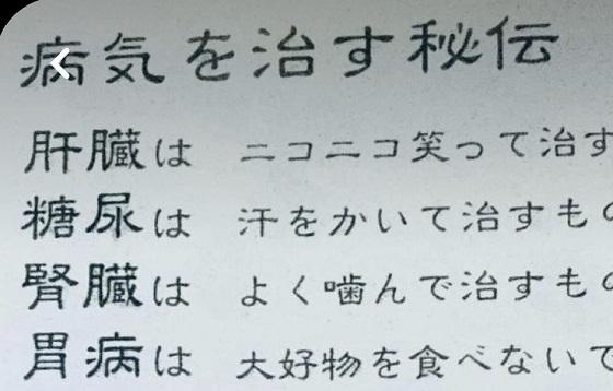 ある薬局に貼られた『病気を治す秘伝』に超共感!!!
