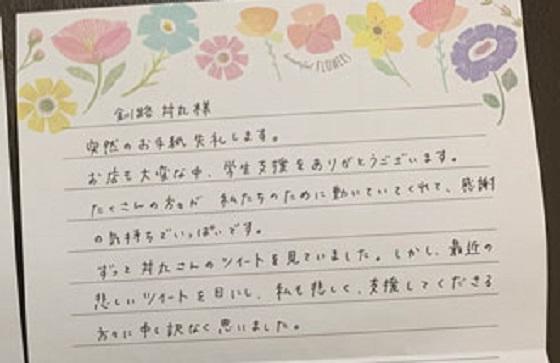 """ある学生が""""釧路丼丸""""に5千円を寄付した理由と手紙につづられた内容に涙が溢れる..."""